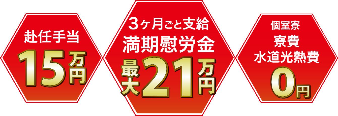 3ヶ月ごとに満期慰労金最大21万円支給!
