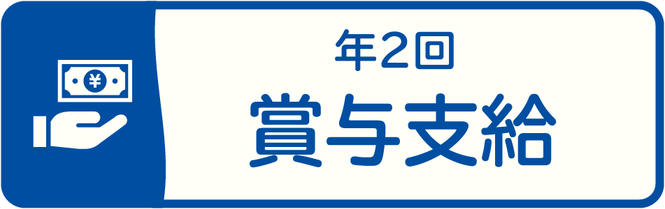 雪印メグミルク札幌工場は年2回の賞与あり!