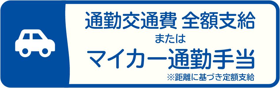 雪印メグミルク札幌工場は交通費全額支給またはマイカー通勤手当あり!