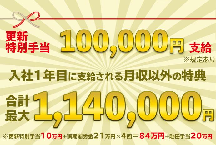 2021年11月末までの入社の方対象で更新特典10万円支給
