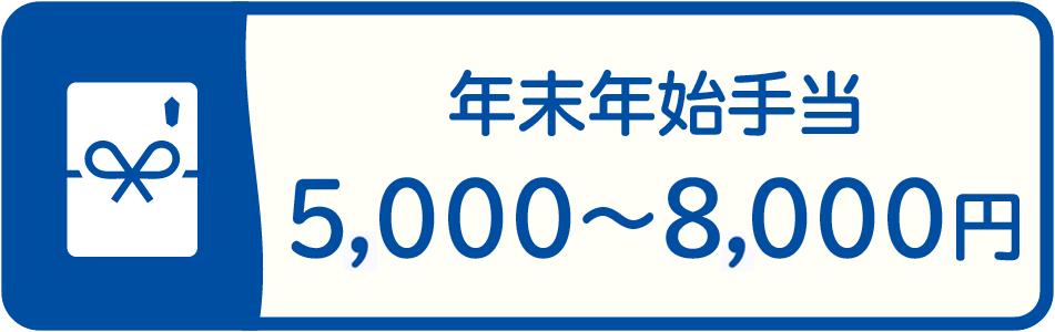 雪印メグミルク札幌工場は年末年始手当あり!
